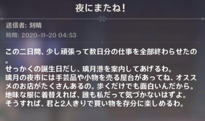 【キャラ】刻晴とスクロースに対するお前らのこの温度差なんなの!?ww