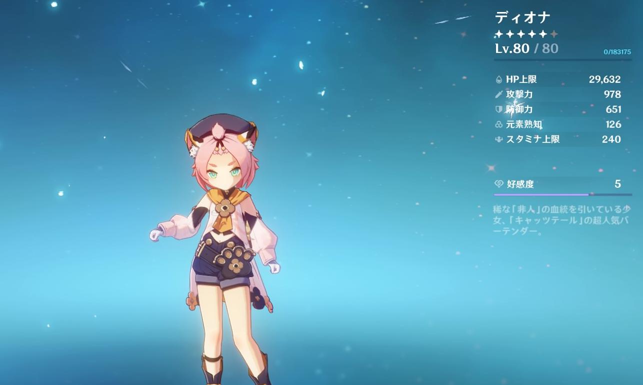【画像】ディオナ完成したぞ!1万バリアにゃ!!