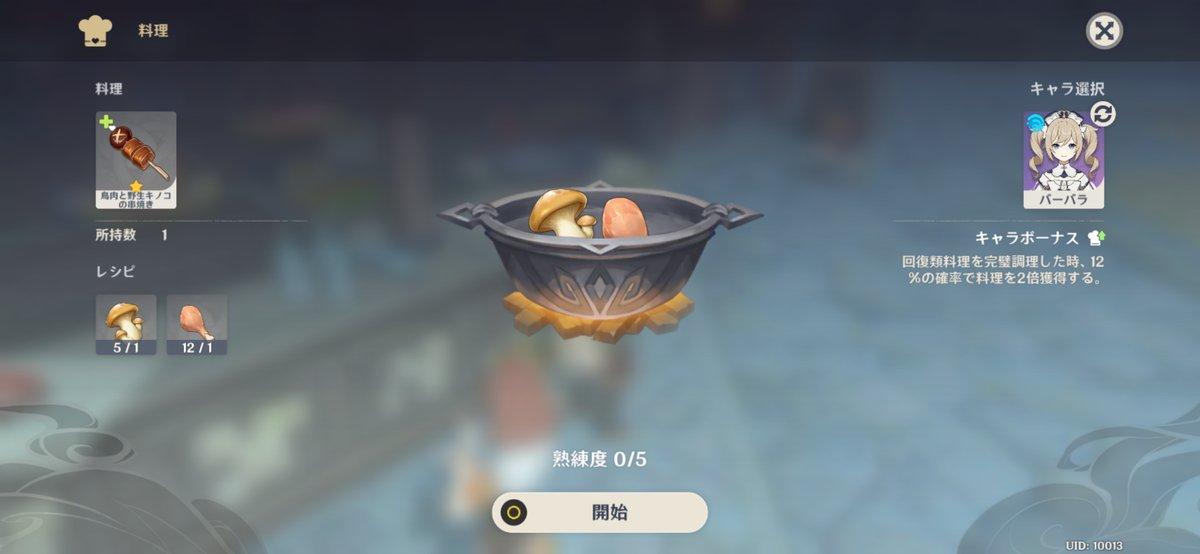 【驚愕】料理カンストまで絶対食っちゃダメ!?⇐修正されそうwwwww